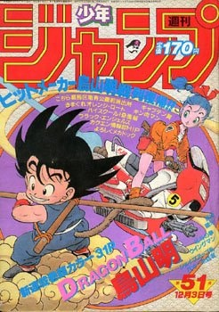 Dragon Ball en la Shonen Jump en 1984